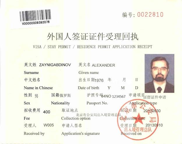 Жизнь в Китае без паспорта