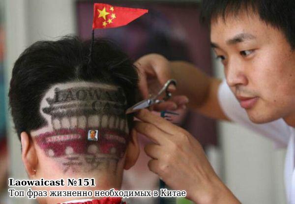Laowaicast 151 — Топ жизненно необходимых фраз в Китае