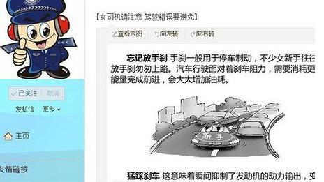 Полицию Пекина обвинили в сексизме