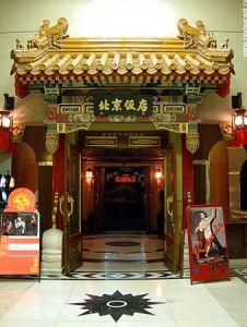 450_586_589.jpg Вход в банкетные залы Пекина