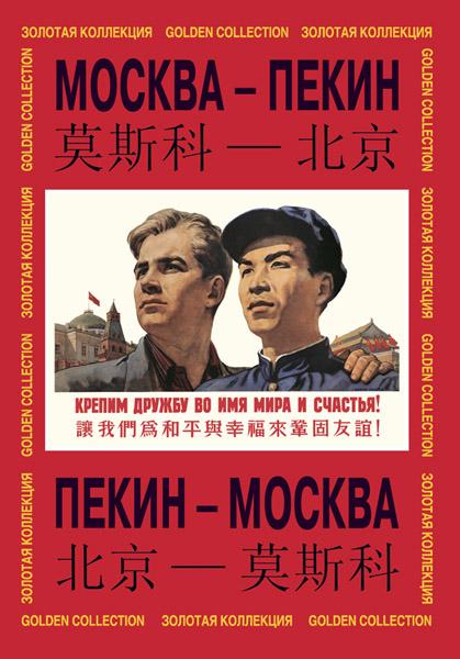 Плакат Москва-Пекин