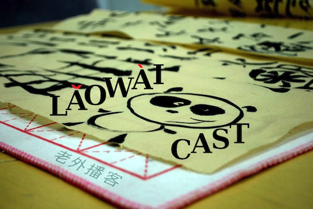 Laowaicast 153 — Эльдар Муртазин и бизнес с Китаем