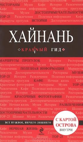 """Книга """"Хайнань. Краsный гид"""""""
