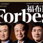 Богатые китайцы Forbes