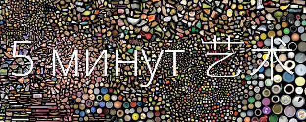 «Пять минут 艺术» (yishu — искусство)