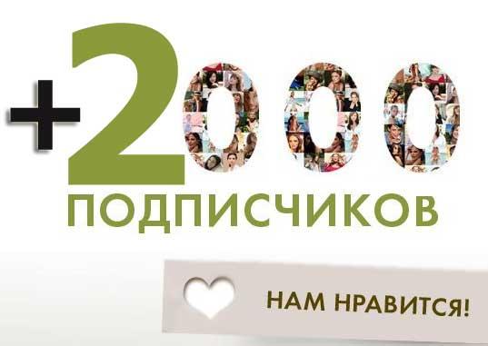 На новый паблик Магазеты Вконтакте подписалось больше 2000 человек