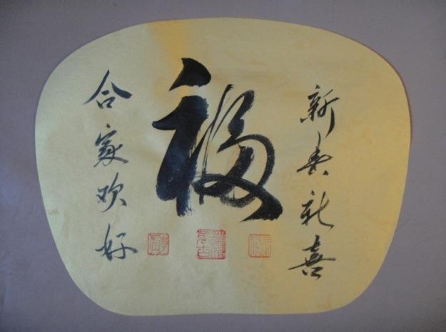 Китайская каллиграфия: С новым годом!