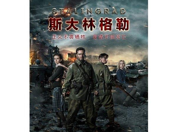 В Китае вышел в прокат фильм «Сталинград»