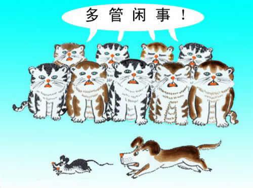 Китайская поговорка 狗拿耗子——多管闲事