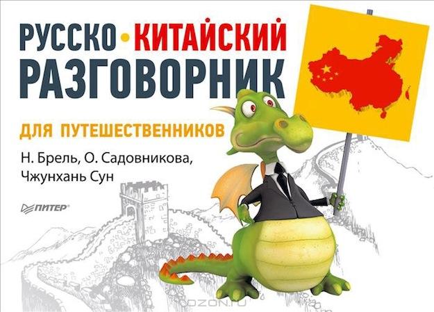 """Новый """"Русско-китайский разговорник для путешественников"""" в продаже"""