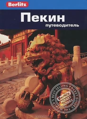"Книга ""Пекин. Путеводитель"" (Дж. Браун)"