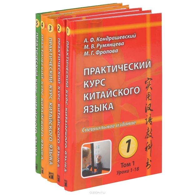 Практический курс китайского языка (комплект из 5 книг + DVD-ROM)