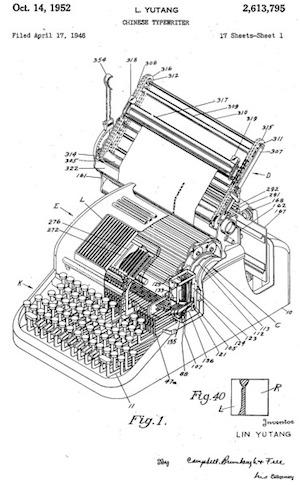 Ming Kwai Печатающая машинка Линь Юйтана: из прошлого в будущее