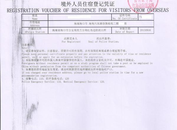 Сами мы не местные: оформление регистрации в Китае