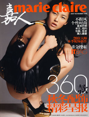 Лю Вэнь Liu Wen - (China) Marie Claire November 2007
