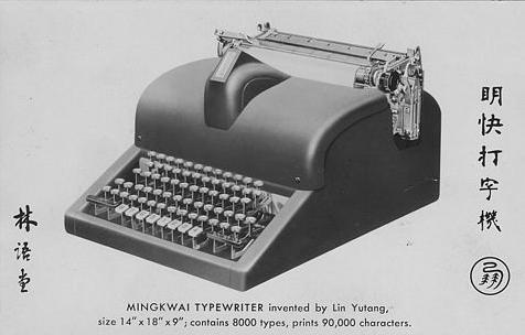 Печатающая машинка Линь Юйтана: из прошлого в будущее