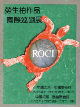 ROCI Обложка каталога к выставке Раушенберга