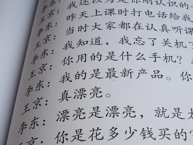 Повышение мотивации для изучения китайского языка
