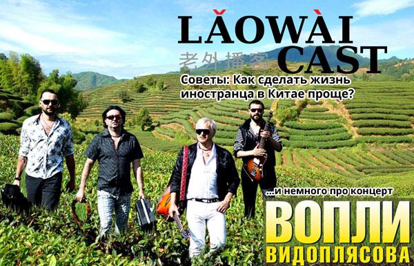 Laowaicast 159 — Как сделать жизнь иностранца в Китае проще?