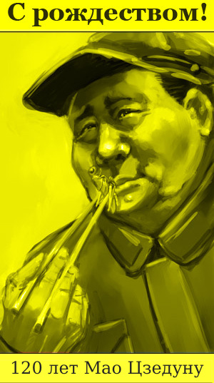 В Китае отмечают 120-летие со дня рождения Мао Цзэдуна
