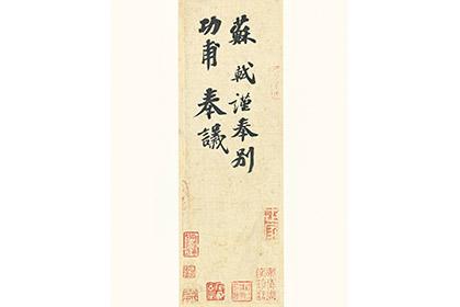 Проданную на Sotheby's китайскую каллиграфию сочли подделкой