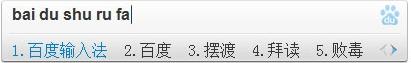 百度输入法 Метод ввода иероглифов от Baidu