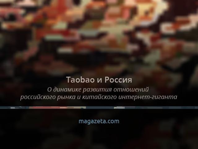 taobao_social