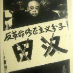 Тянь Хань (田汉, 1898–1968)