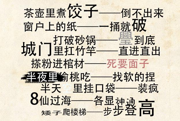 Первые итоги конкурса китайских недоговорок