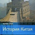 """""""История Китая"""" (The Rough Guide to History of China), пер. М. Гольдовской"""