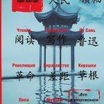 """""""Десять слов про Китай"""", Юй Хуа"""