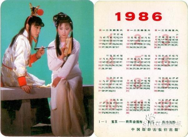 """Календарик с кадром из той самой экранизации """"Хунлоумэна"""""""