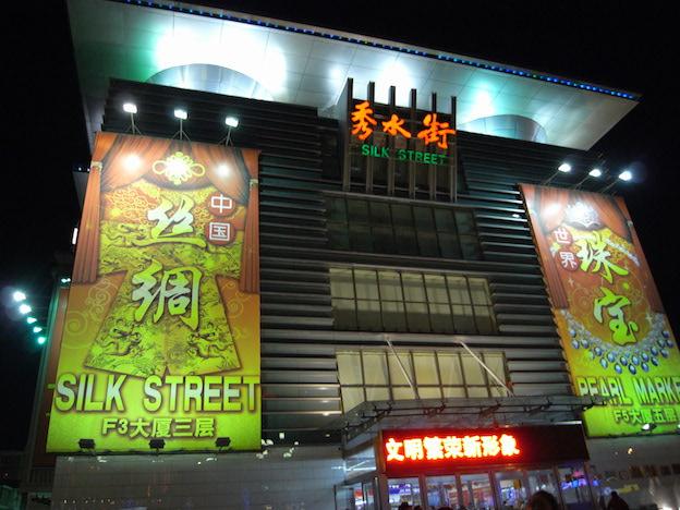 Рынки Пекина: Шелковый рынок Сюшуйцзе / Магазета