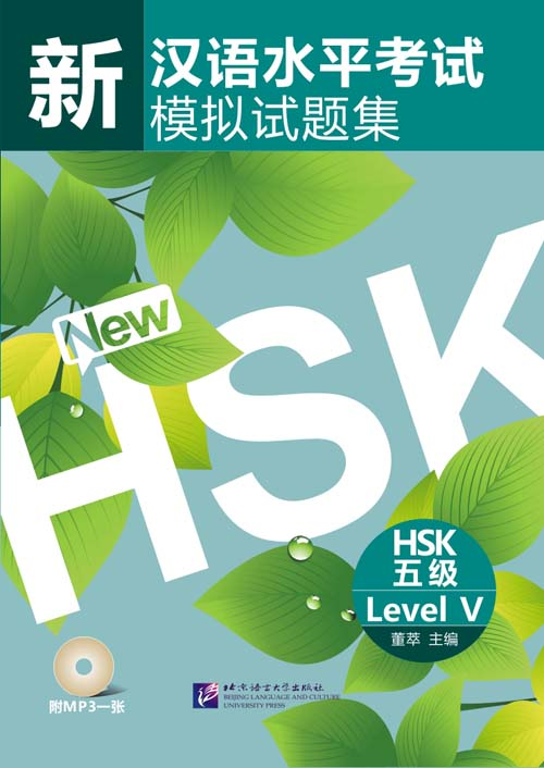 Книги для подготовки к HSK: 北京语言大学出版社