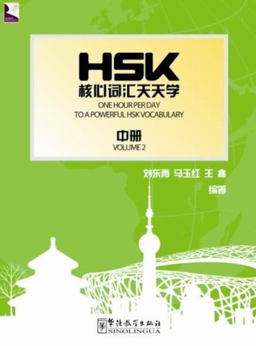 Книги для подготовки к HSK: 话语教学出版社
