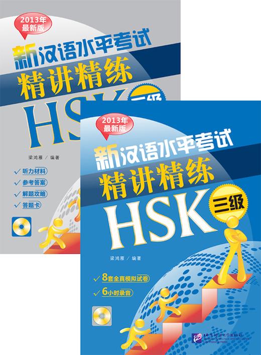 Книги для подготовки к HSK: 新汉语水平考试精讲精练