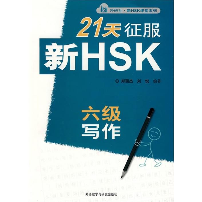 Книги для подготовки к HSK: 21天征服新HSK
