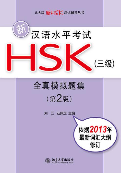 Книги для подготовки к HSK: 新汉语水平考试HSK全真模拟试题集1级