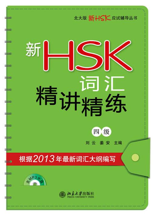 Книги для подготовки к HSK: 新HSK词汇精讲精练(1、2、3级)6