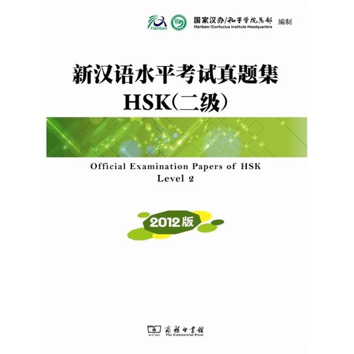 Книги для подготовки к HSK: 商务印书馆