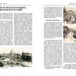 Вышла в свет книга «Русские волны на Пасифике»