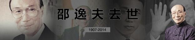 Китайский медиамагнат Шао Ифу скончался в возрасте 106 лет