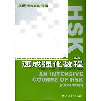 книга HSK速成强化教程(高等)