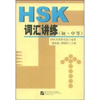 книга HSK词汇讲练(初中等)