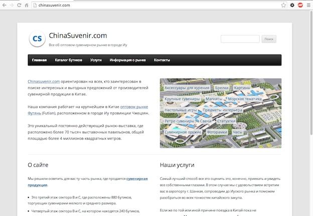 Сайт ChinaSuvenir.com: главная страница