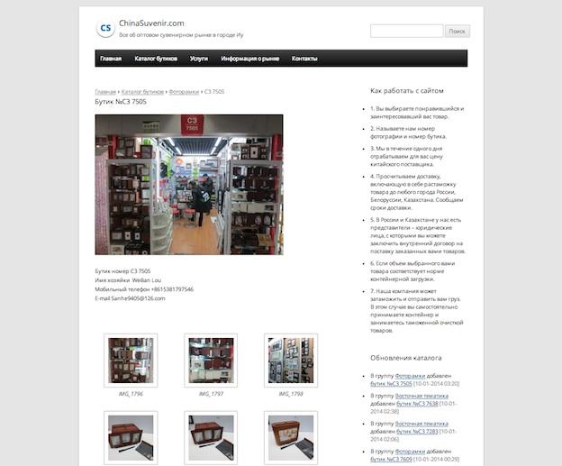 Сайт ChinaSuvenir.com: страница бутика
