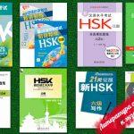 Литература для подготовки к экзамену HSK / Магазета