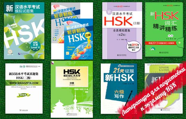Литература для подготовки к экзамену HSK