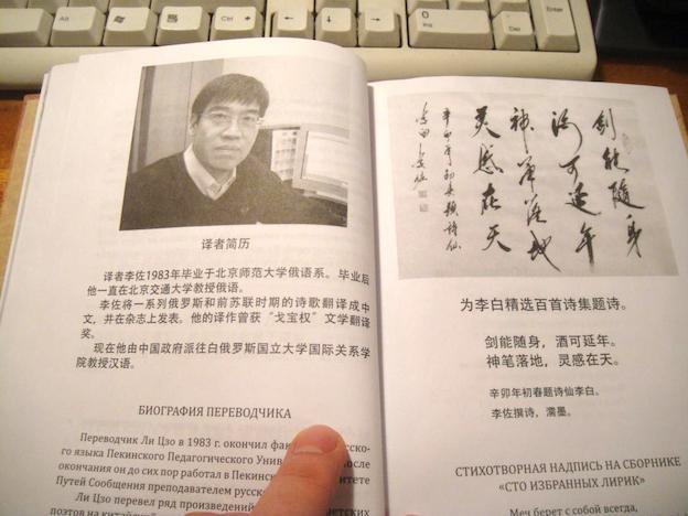Ли Бай. Сто избранных лирик