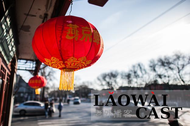 Laowaicast 162 - Год Лошади и 40 клонированных Конфуциев
